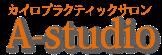 平塚駅北口徒歩2分。小顔矯正・骨盤矯正など本格的なカイロプラクティック・加圧トレーニングが受けられるプライベートサロン。